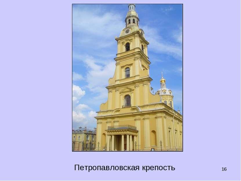 * Петропавловская крепость