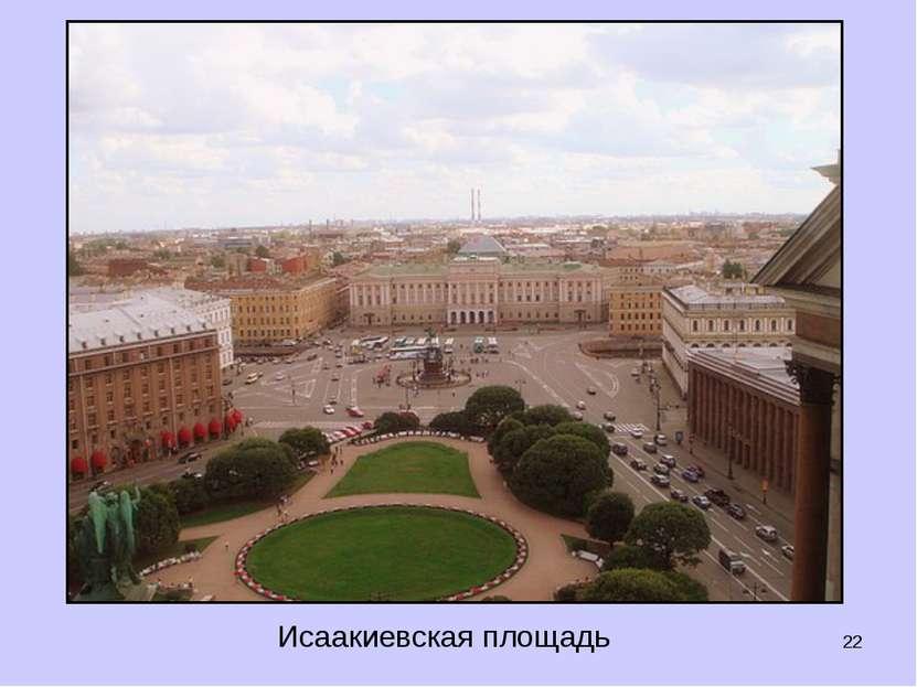 * Исаакиевская площадь