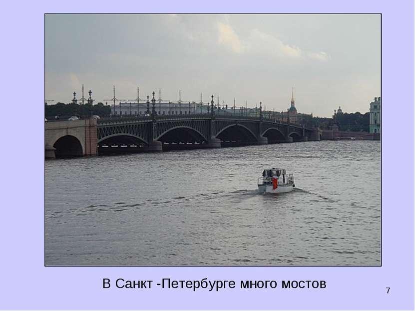 * В Санкт -Петербурге много мостов