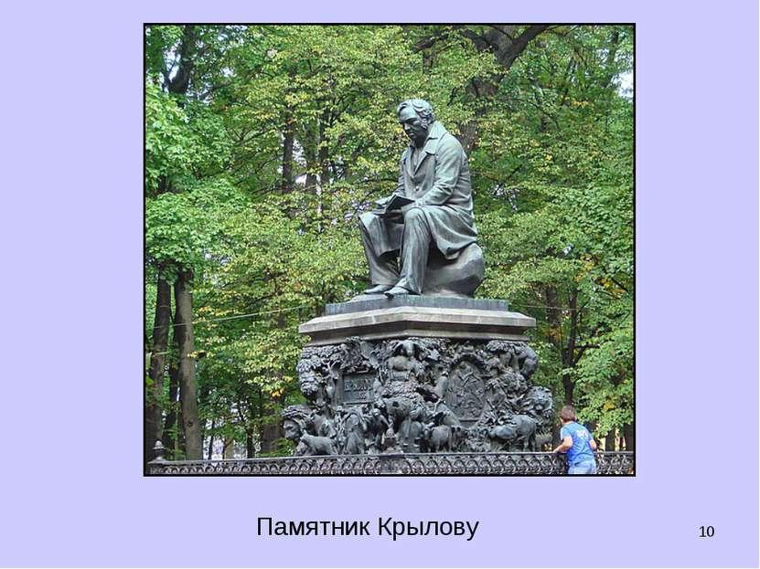 * Памятник Крылову