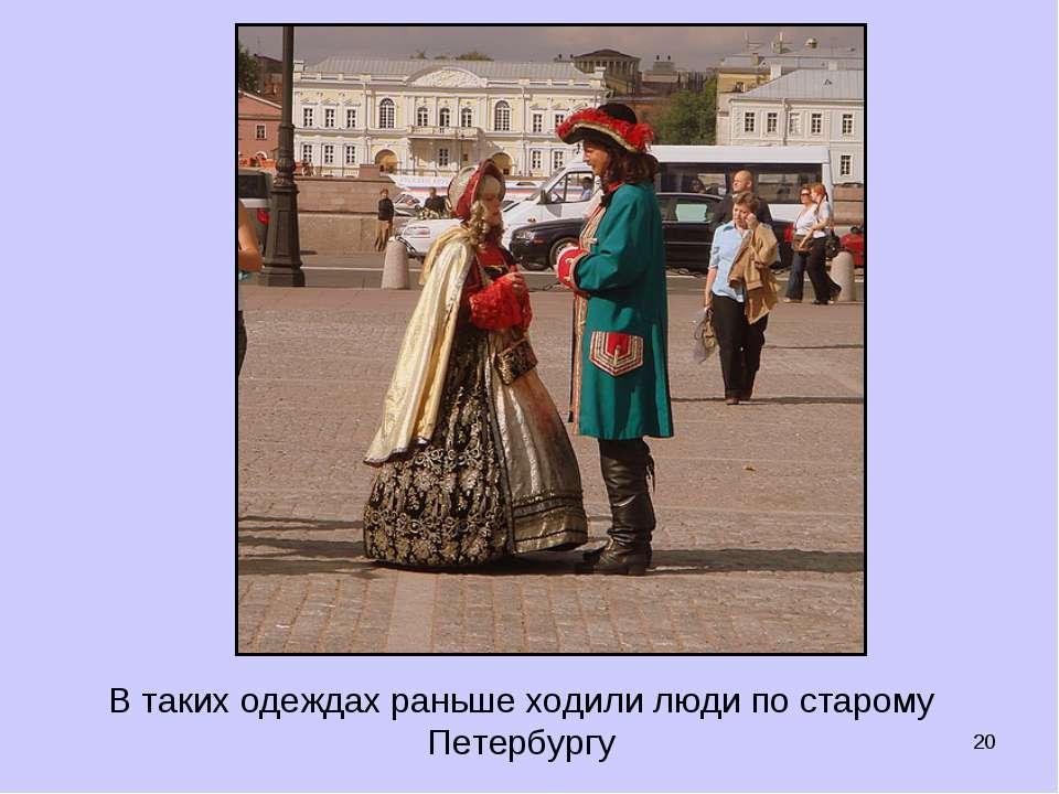 * В таких одеждах раньше ходили люди по старому Петербургу
