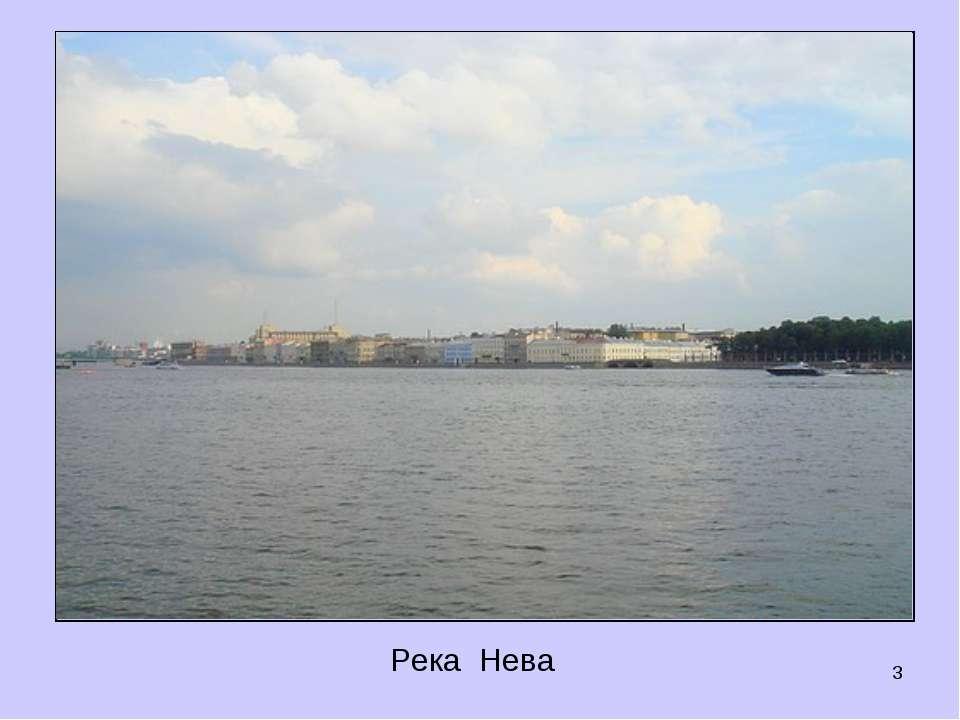 * Река Нева