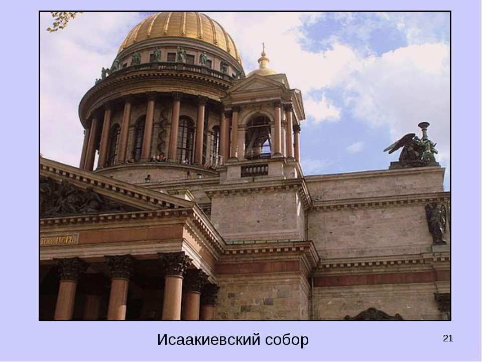 * Исаакиевский собор