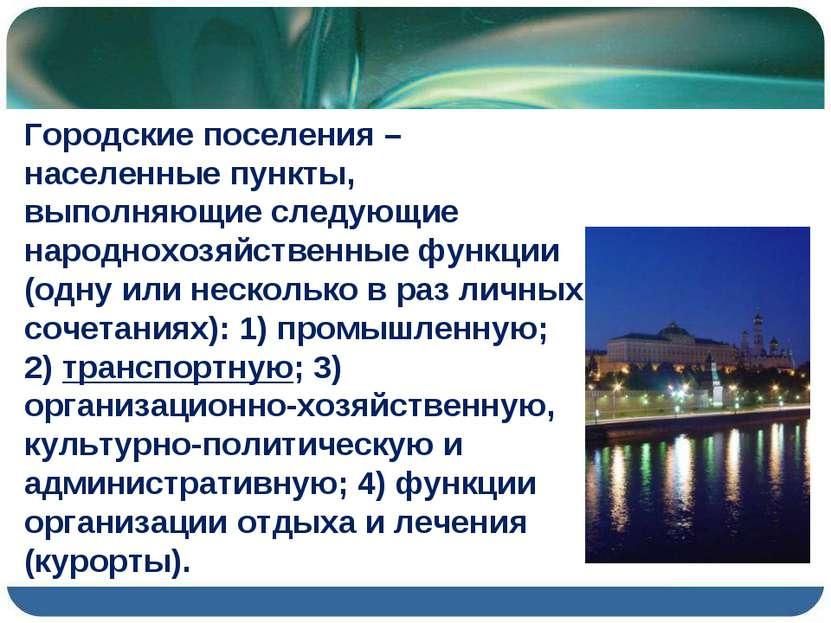 Городские поселения – населенные пункты, выполняющие следующие народнохозяйст...