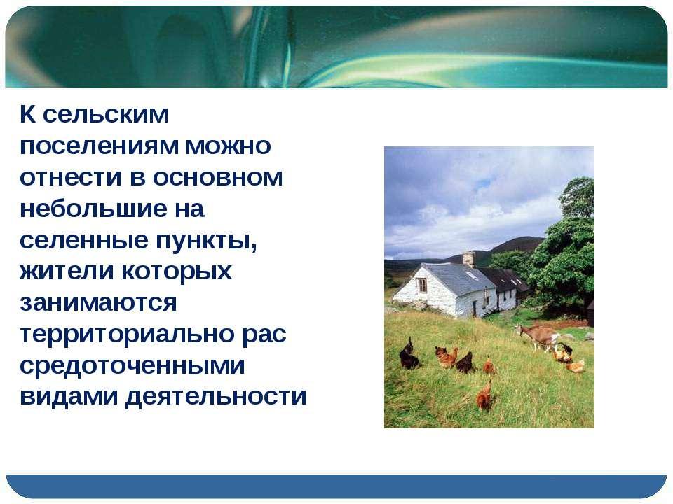К сельским поселениям можно отнести в основном небольшие на селенные пункты, ...