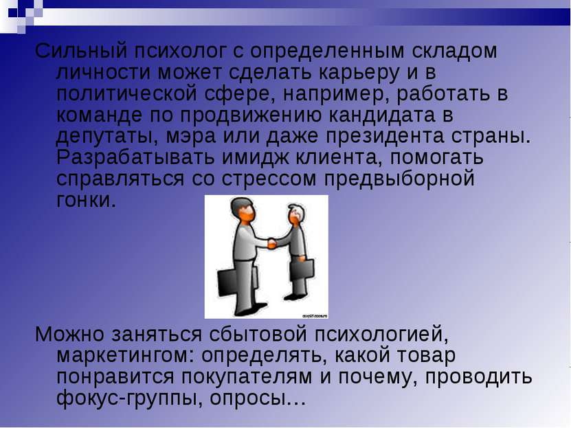 Сильный психолог с определенным складом личности может сделать карьеру и в по...