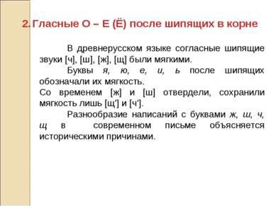 Гласные О – Е (Ё) после шипящих в корне В древнерусском языке согласные шипящ...