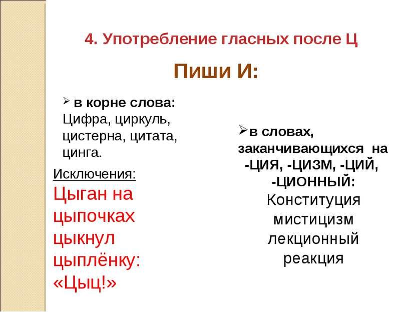 4. Употребление гласных после Ц Пиши И: в корне слова: Цифра, циркуль, цистер...