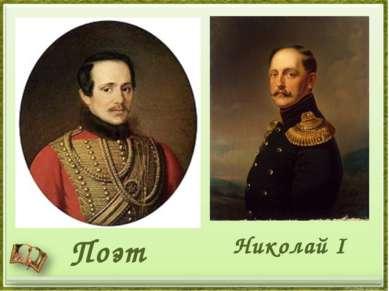 Николай I Поэт