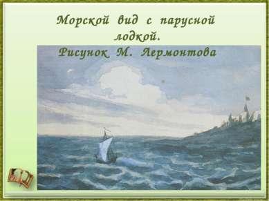 Морской вид с парусной лодкой. Рисунок М. Лермонтова