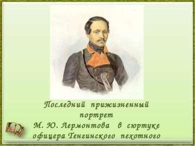 Последний прижизненный портрет М. Ю. Лермонтова в сюртуке офицера Тенгинского...