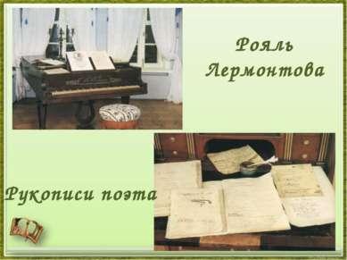 Рояль Лермонтова Рукописи поэта