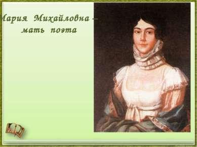 Мария Михайловна – мать поэта