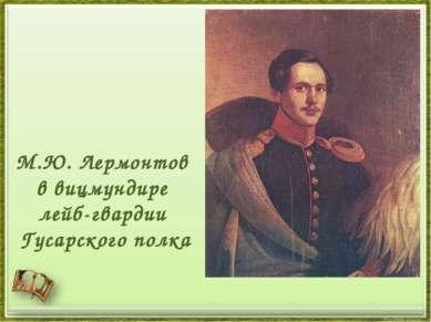 М.Ю. Лермонтов в вицмундире лейб-гвардии Гусарского полка