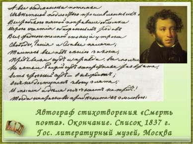 Автограф стихотворения «Смерть поэта». Окончание. Список 1837 г. Гос. литерат...