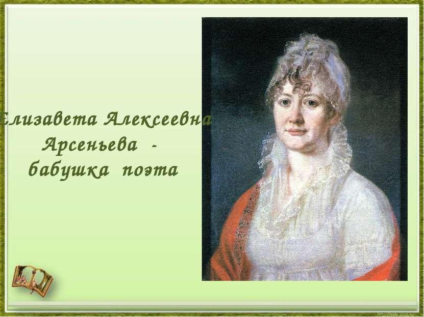 Елизавета Алексеевна Арсеньева - бабушка поэта