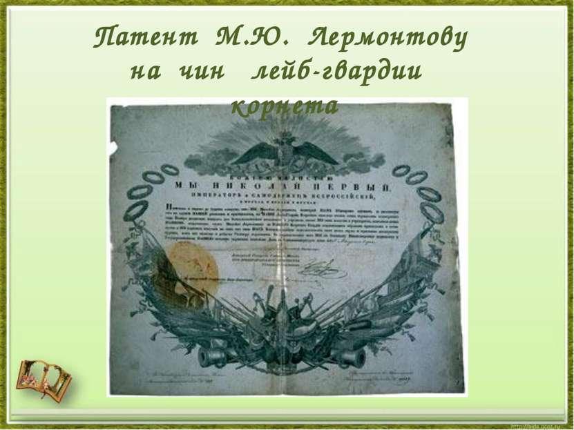 Патент М.Ю. Лермонтову на чин лейб-гвардии корнета