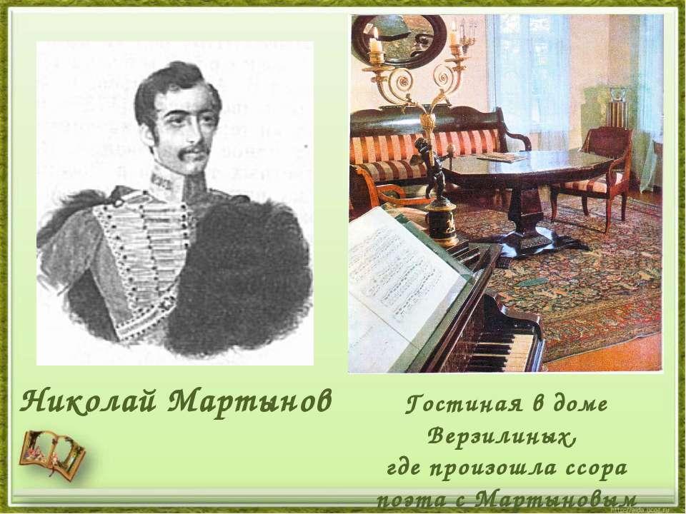 Гостиная в доме Верзилиных, где произошла ссора поэта с Мартыновым Николай Ма...