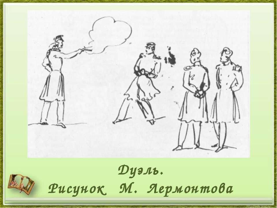 Дуэль. Рисунок М. Лермонтова