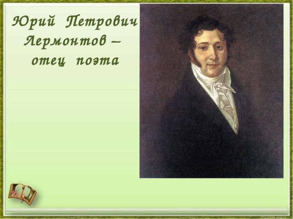 Юрий Петрович Лермонтов – отец поэта