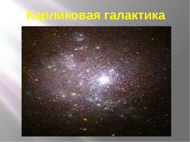 Карликовая галактика