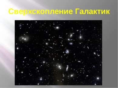 Сверхскопление Галактик