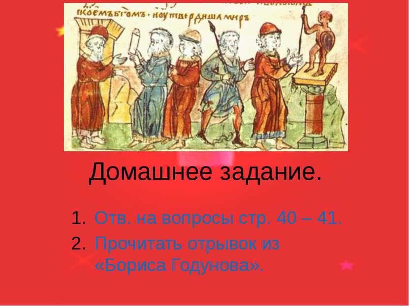 Домашнее задание. Отв. на вопросы стр. 40 – 41. Прочитать отрывок из «Бориса ...