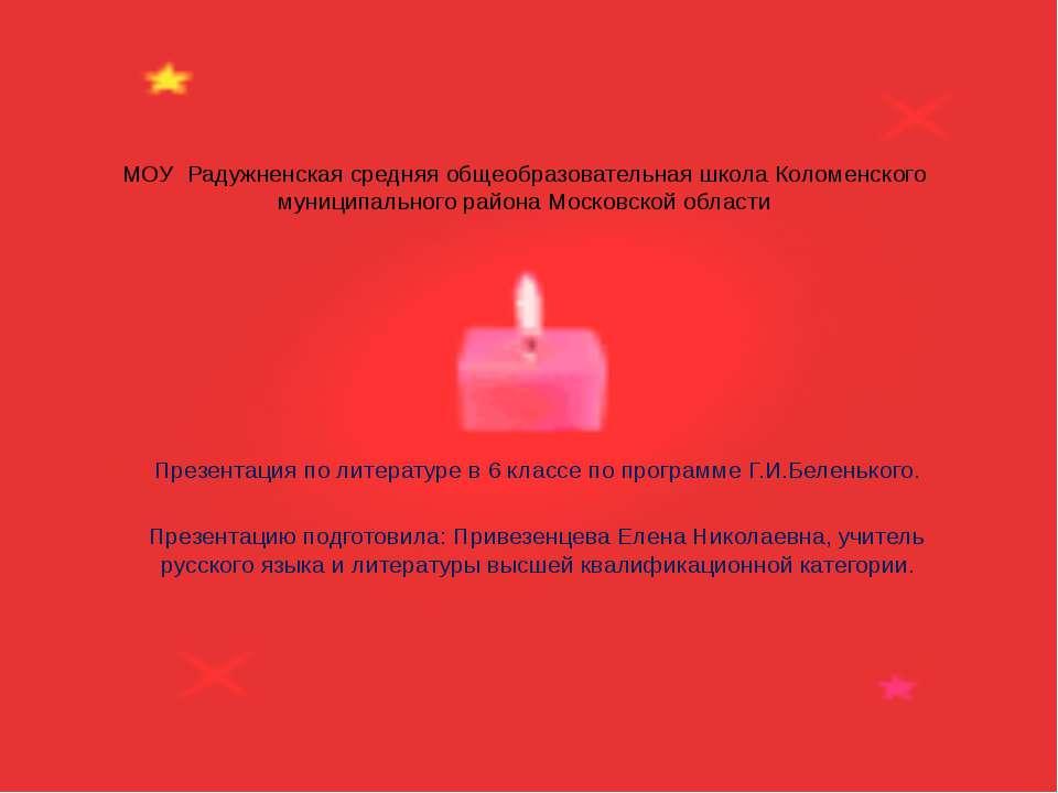 МОУ Радужненская средняя общеобразовательная школа Коломенского муниципальног...