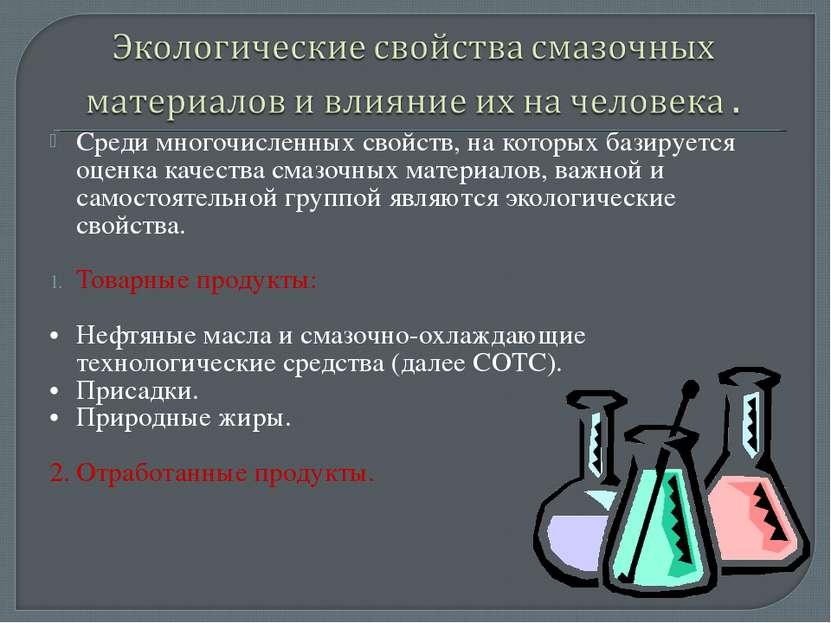 Среди многочисленных свойств, на которых базируется оценка качества смазочных...