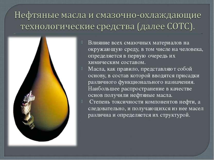 Влияние всех смазочных материалов на окружающую среду, в том числе на человек...