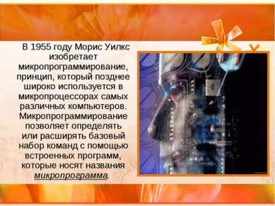 В 1955 году Морис Уилкс изобретает микропрограммирование, принцип, который по...