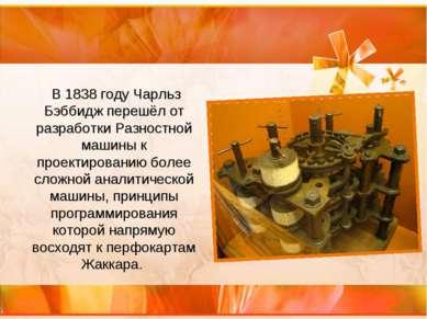 В 1838 году Чарльз Бэббидж перешёл от разработки Разностной машины к проектир...