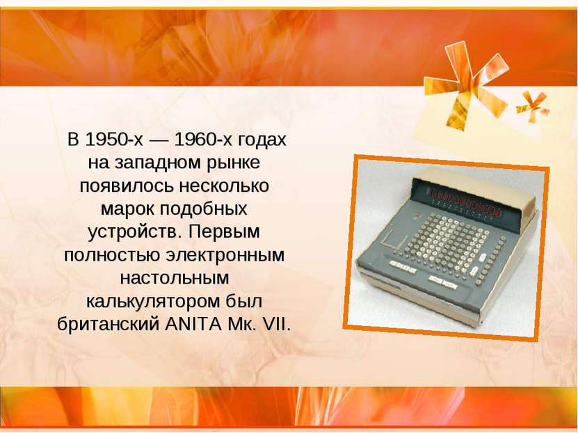 В 1950-х— 1960-х годах на западном рынке появилось несколько марок подобных ...