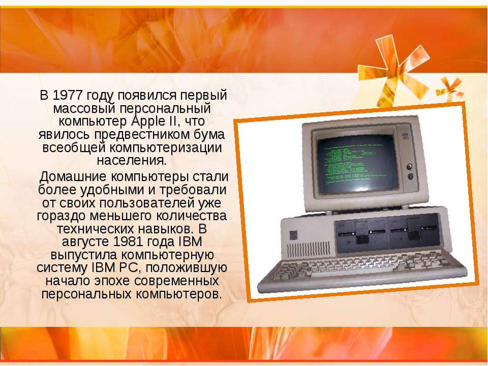 В 1977 году появился первый массовый персональный компьютер Apple II, что яви...