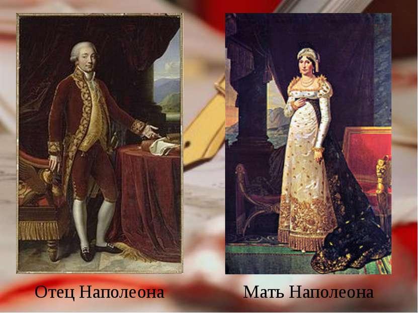 Отец Наполеона Мать Наполеона