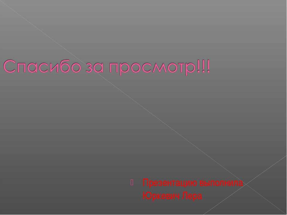 Презентацию выполнила Юркевич Лера