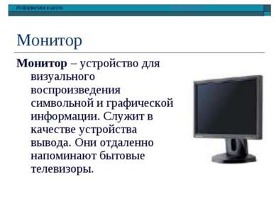 Монитор Монитор – устройство для визуального воспроизведения символьной и гра...