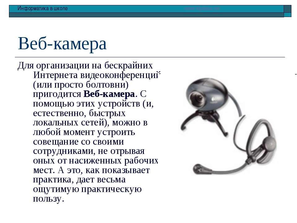 Веб-камера Для организации на бескрайних Интернета видеоконференций (или прос...