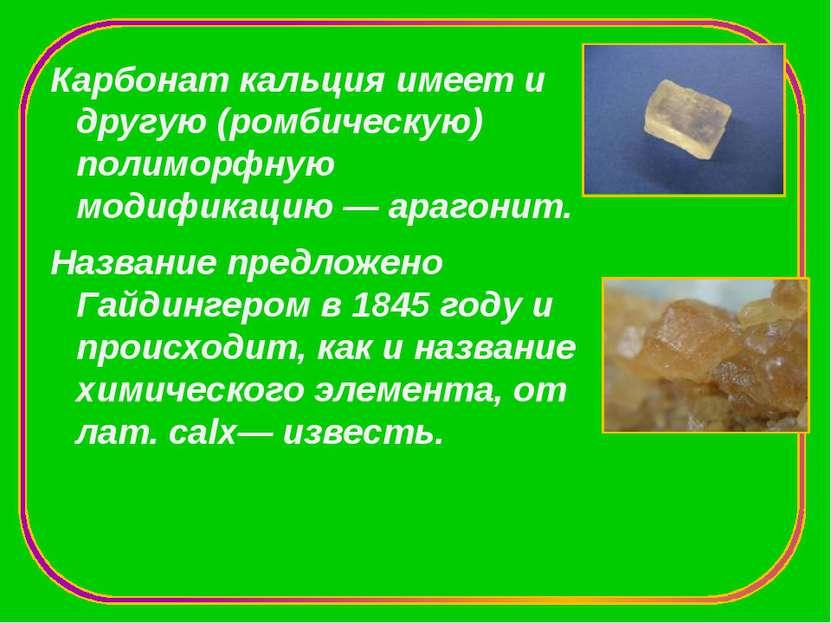 Определить кальцит относительно легко: его отличительные свойства— совершенн...