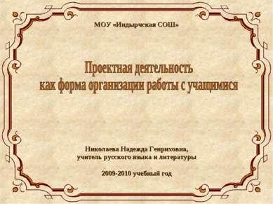 МОУ «Индырчская СОШ» Николаева Надежда Генриховна, учитель русского языка и л...