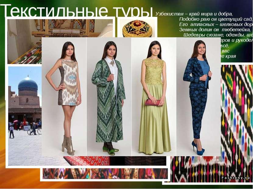Текстильные туры Узбекистан – край мира и добра,  Подобно раю...