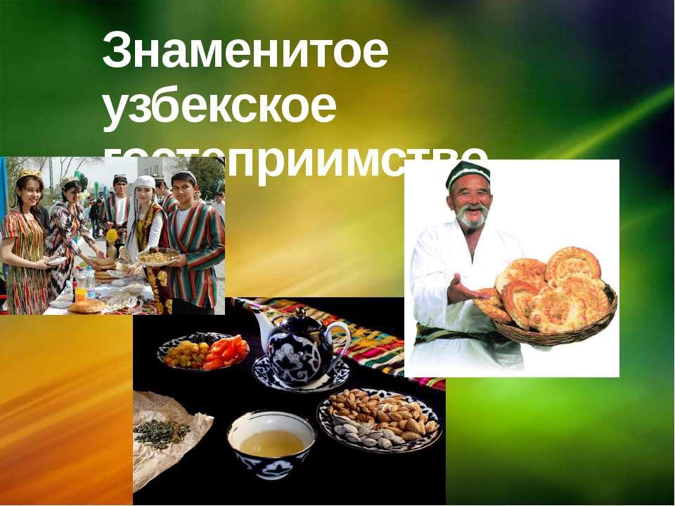 Знаменитое узбекское гостеприимство щелкните, чтобы…