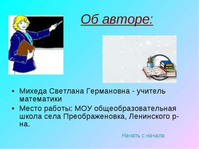 Об авторе: Михеда Светлана Германовна - учитель математики Место работы: МОУ ...