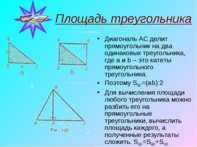 Площадь треугольника Диагональ AC делит прямоугольник на два одинаковых треуг...