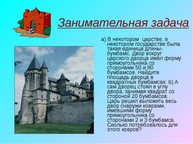 Занимательная задача a) В некотором царстве, в некотором государстве была так...