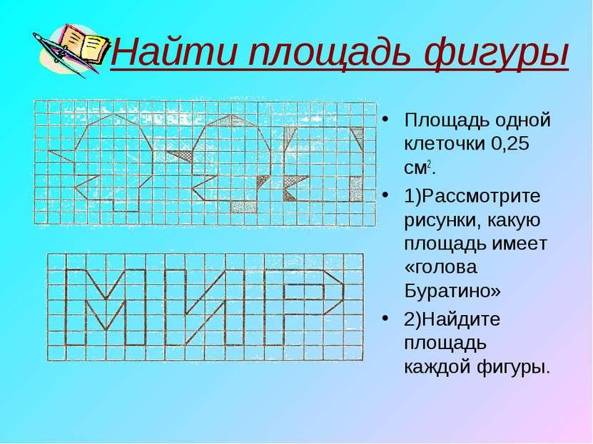 Найти площадь фигуры Площадь одной клеточки 0,25 см2. 1)Рассмотрите рисунки, ...