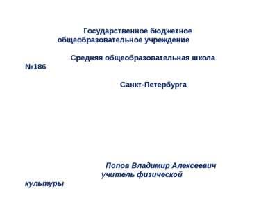 Государственное бюджетное общеобразовательное учреждение Средняя общеобразова...