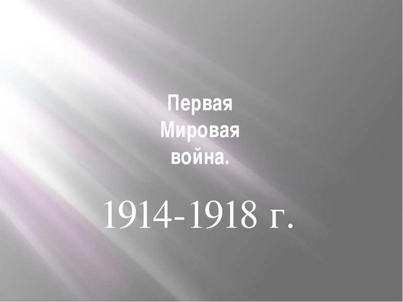 Первая Мировая война. 1914-1918 г.