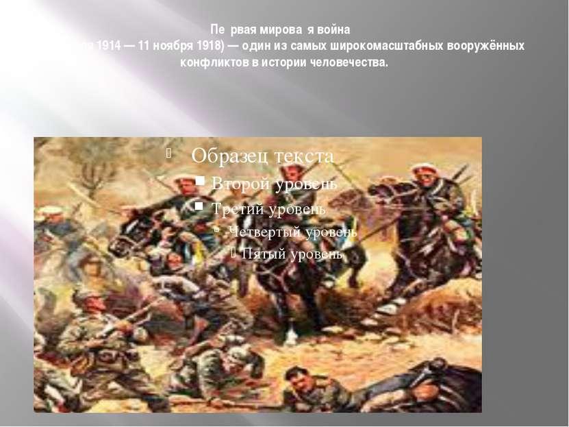 Пе рвая мирова я война  (28 июля1914—11 ноября1918)— один из самых широ...