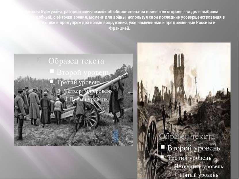 Немецкая буржуазия, распространяя сказки об оборонительной войне с её стороны...
